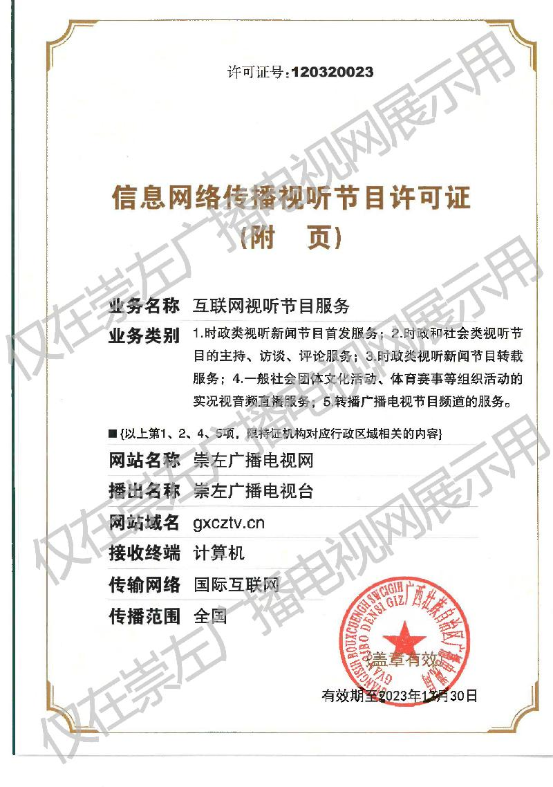 信息网络传播视听节目许可证(崇左广播电视台)-2