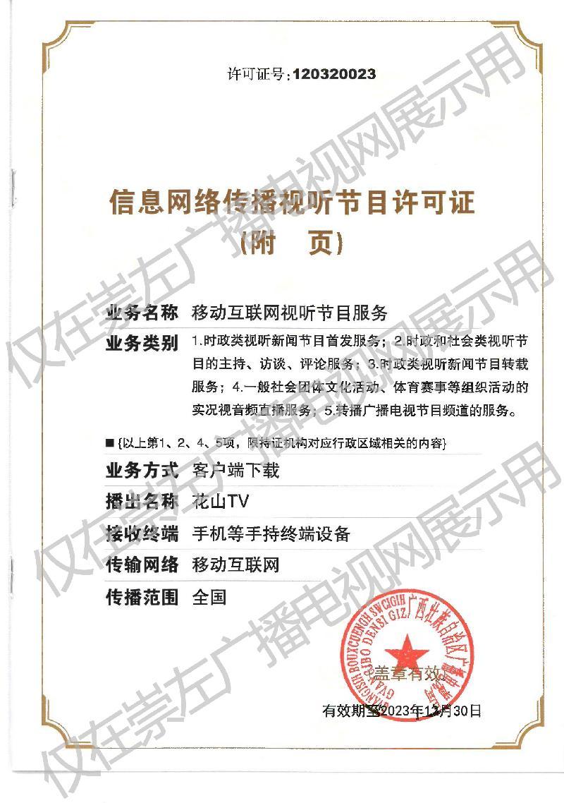 信息网络传播视听节目许可证(崇左广播电视台)-3