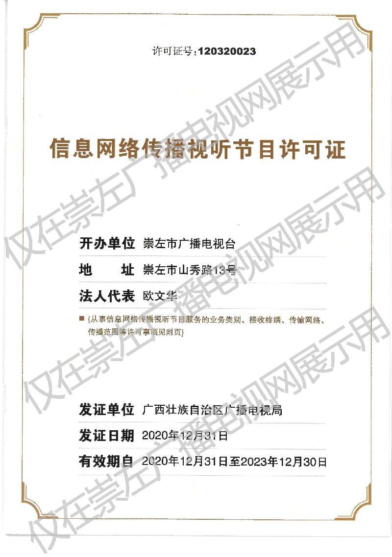 信息网络传播视听节目许可证(崇左广播电视台)-1