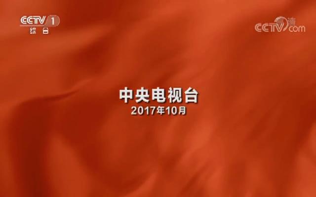 《不忘初心继续前进》第五集《强军...
