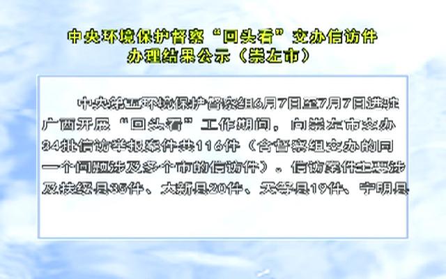 """【中央环保督察""""回头看""""】(广西..."""