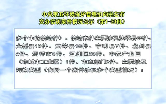 中央第五环境保护督察组向崇左市交...