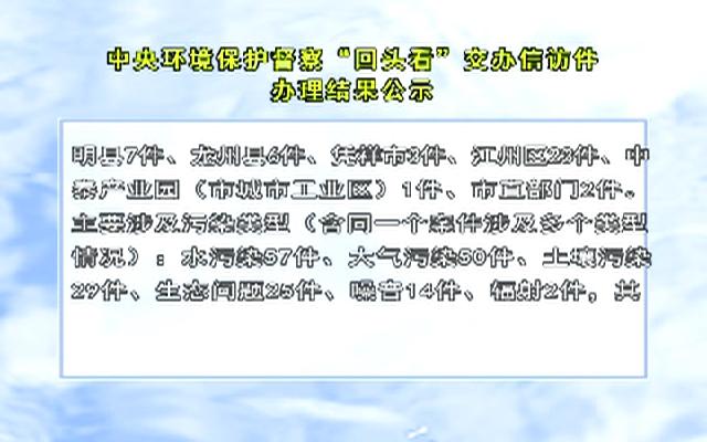 """【中央环保督察""""回头看""""】中央环..."""