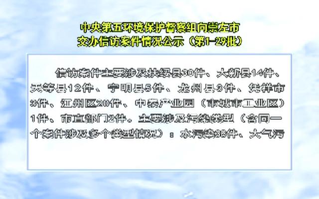 央第五环境保护督察组向崇左市交办...