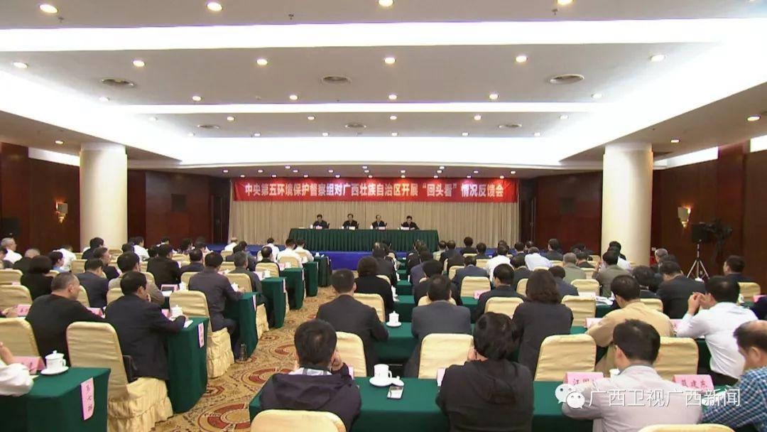 中央第五环境保护督察组向广西壮族...