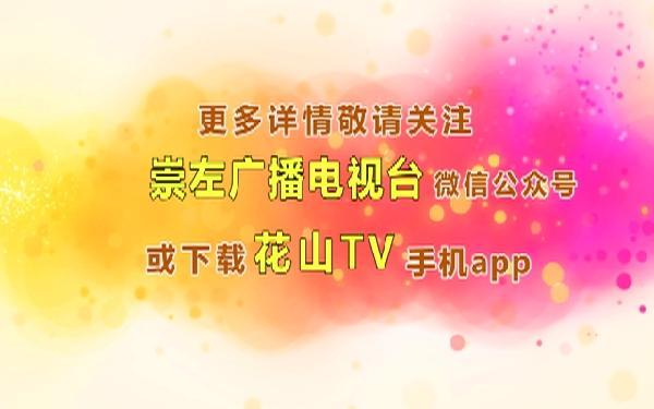 """2018年广西""""梦想起航""""儿童迎..."""