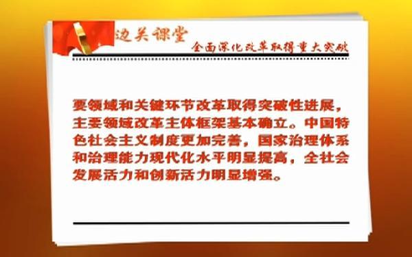 【边关课堂】全面深化改革取得重大...