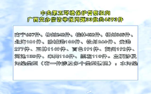 中央第五环境保护督察组向广西交办...