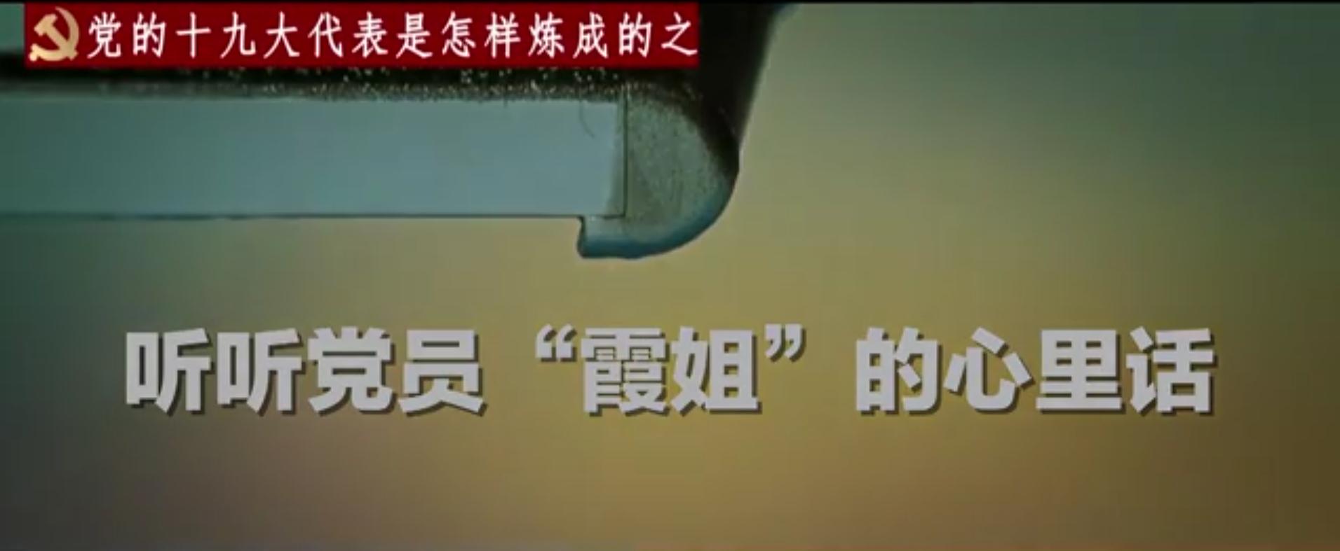 【十九大代表风采】吴敏霞:跳水...
